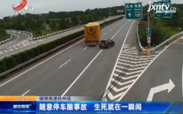 福银高速抚州段:随意停车酿事故 生死就在一瞬间