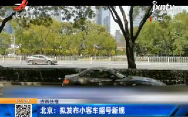 北京:拟发布小客车摇号新规