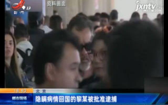 北京:隐瞒病情回国的黎某被批准逮捕