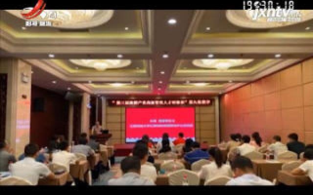 第三届江西省旅游产业高级管理人才研修班第九轮教学在赣州举办