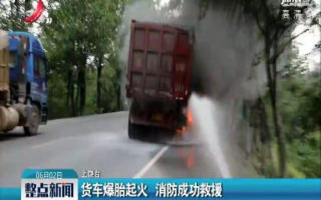 上饶:货车爆胎起火 消防成功救援