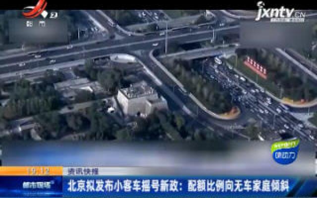 北京拟发布小客车摇号新政:配额比例向无车家庭倾斜