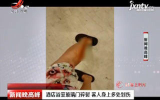 重庆:酒店浴室玻璃门碎裂 客人身上多处划伤