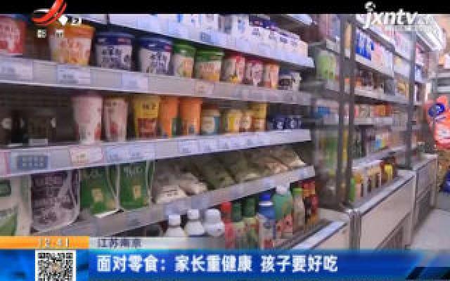 江苏南京:面对零食 家长重健康孩子要好吃
