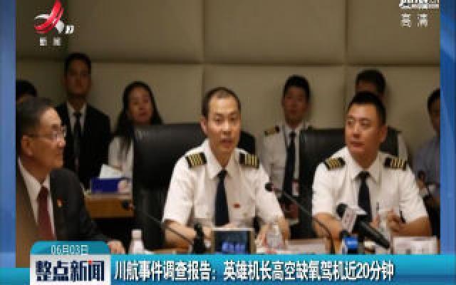 川航事件调查报告:英雄机长高空缺氧驾机近20分钟