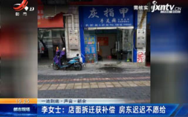 【一追到底·声音·新余】李女士:店面拆迁获补偿 房东迟迟不愿给