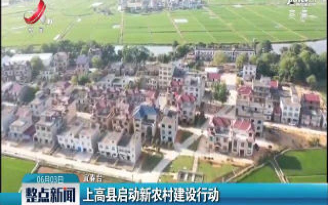 上高县启动新农村建设行动