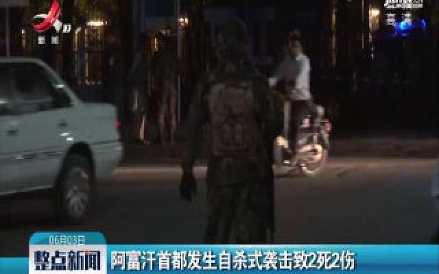 阿富汗首都发生自杀式袭击致2死2伤