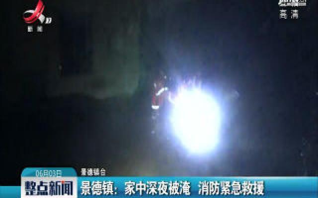 景德镇:家中深夜被淹 消防紧急救援