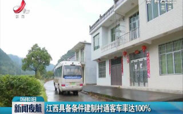 江西具备条件建制村通客车率达100%