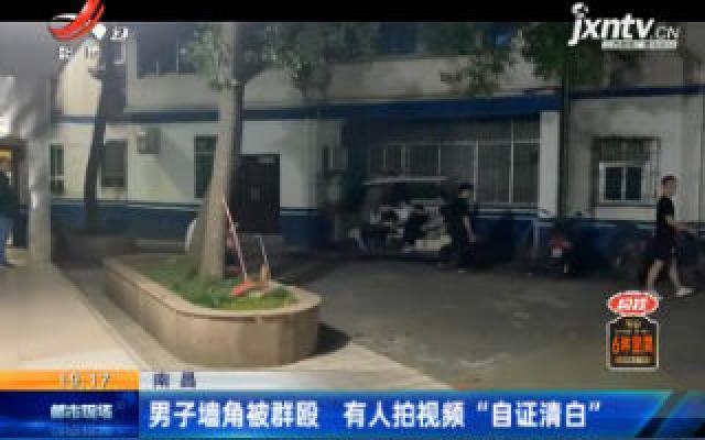 """南昌:男子墙角被群殴 有人拍视频""""自证清白"""""""