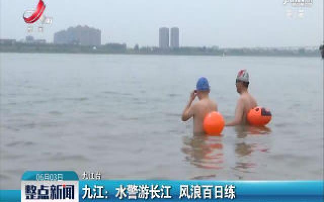 九江:水警游长江 风浪百日练