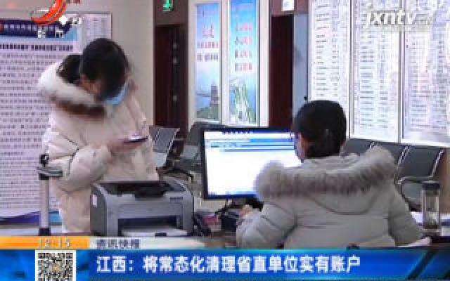 江西:将常态化清理省直单位实有账户