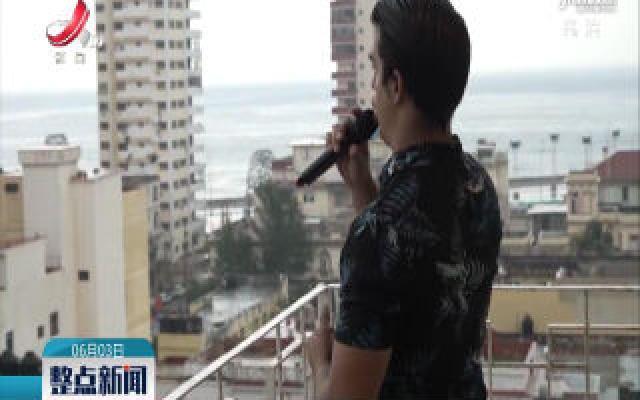 古巴男高音阳台高歌致敬医护人员