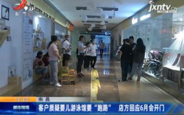 """南昌:客户质疑婴儿游泳馆要""""跑路"""" 店方回应6月会开门"""