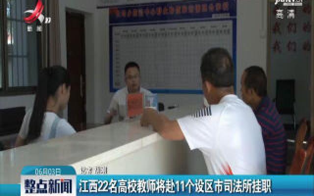 江西22名高校教师将赴11个设区市司法所挂职