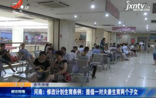 河南:修改计划生育条例 提倡一对夫妻生育两个子女