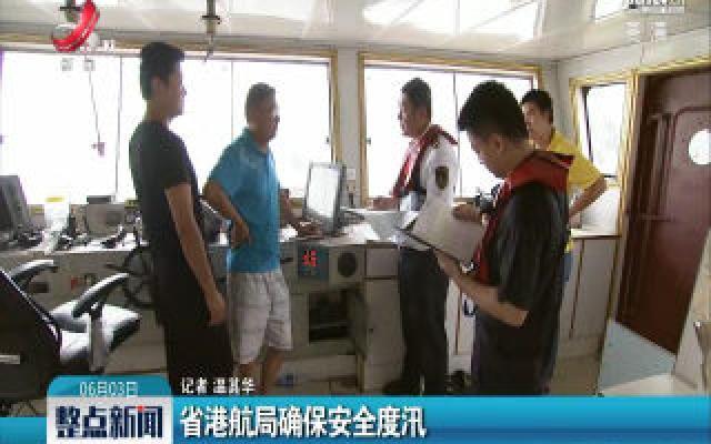 江西省港航局确保安全度汛