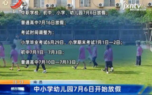南昌:中小学幼儿园7月6日开始放假