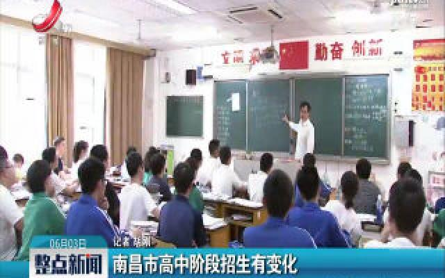南昌市高中阶段招生有变化