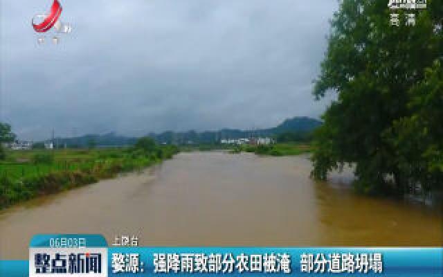 婺源:强降雨致部分农田被淹 部分道路坍塌
