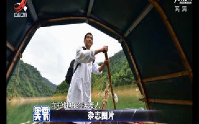 """贵州:守护健康的""""摆渡""""村医"""