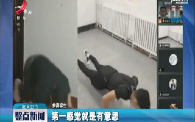 山西太原:线上运动会 学生在家参赛裁判远程打分