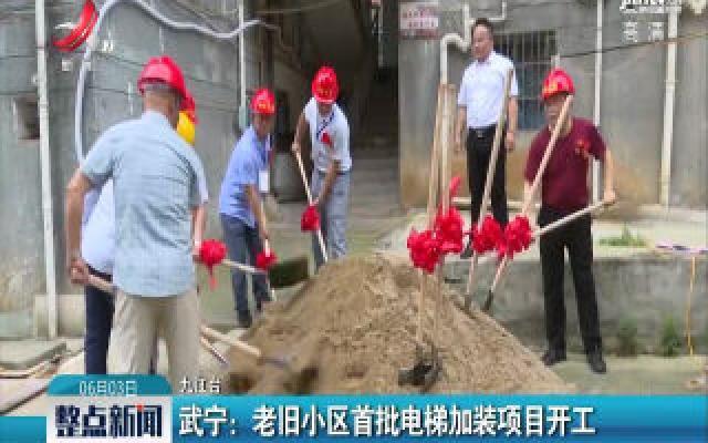 武宁:老旧小区首批电梯加装项目开工