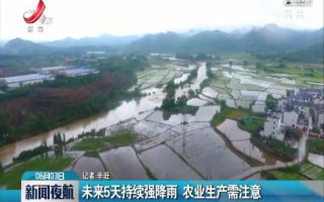 6月4日至6月9日持续强降雨 农业生产需注意