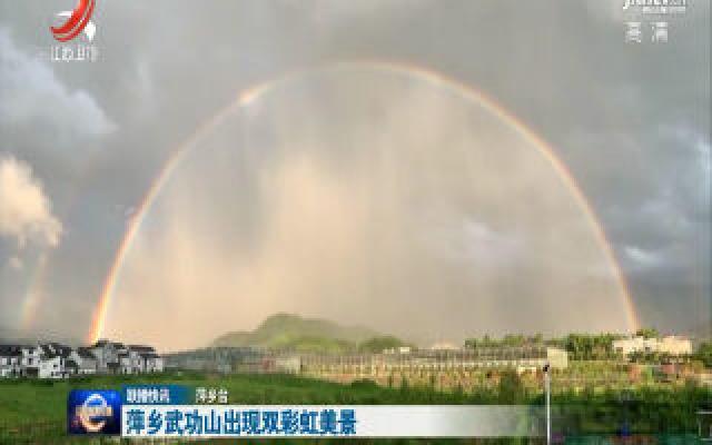 萍乡武功山出现双彩虹美景