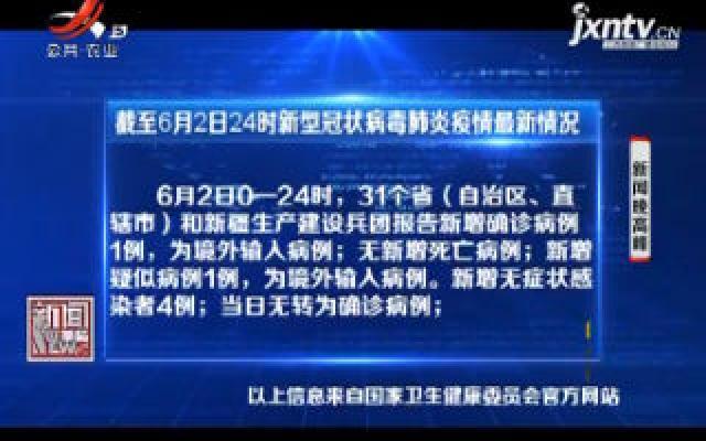 截至6月2日24时新型冠状病毒肺炎疫情最新情况