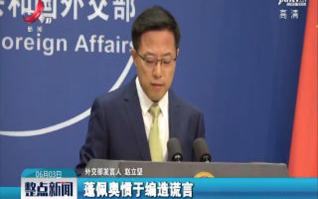 外交部:美方限制中国留学人员签证是开历史倒车