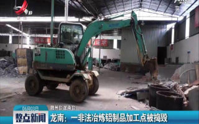 龙南:一非法冶炼铝制品加工点被捣毁