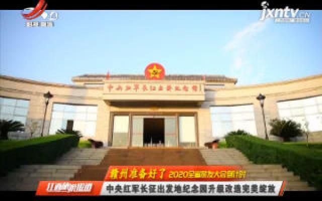 【赣州准备好了 2020全省旅发大会倒计时】中央红军长征出发地纪念园升级改造完美绽放