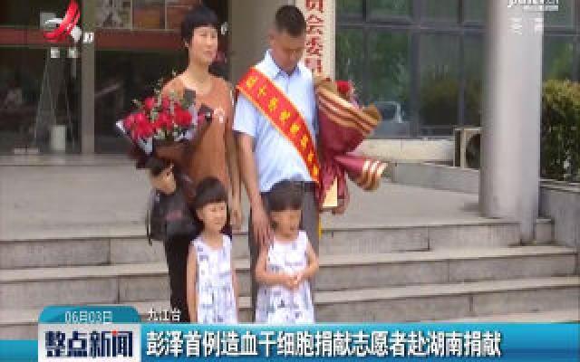 彭泽首例造血干细胞捐献志愿者赴湖南捐献