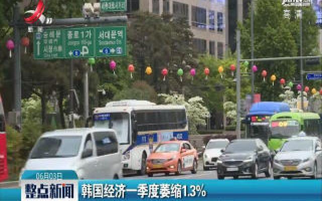 韩国经济一季度萎缩1.3%
