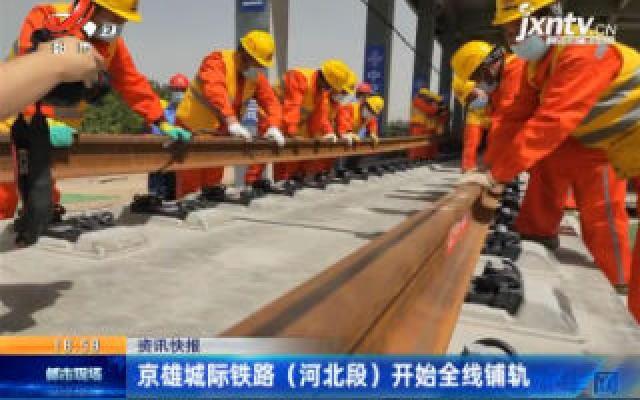 京雄城际铁路(河北段)开始全线铺轨