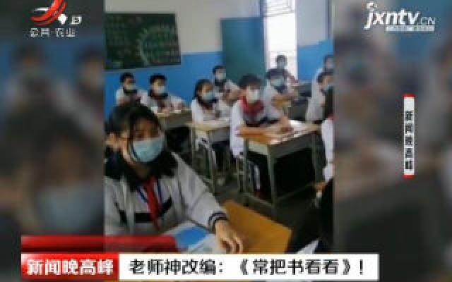 广东:老师神改编:《常把书看看》!