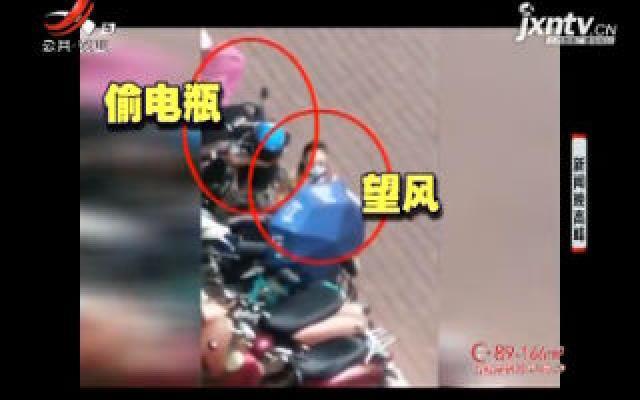 夫妻搭档偷电瓶 被捉声称要养女儿