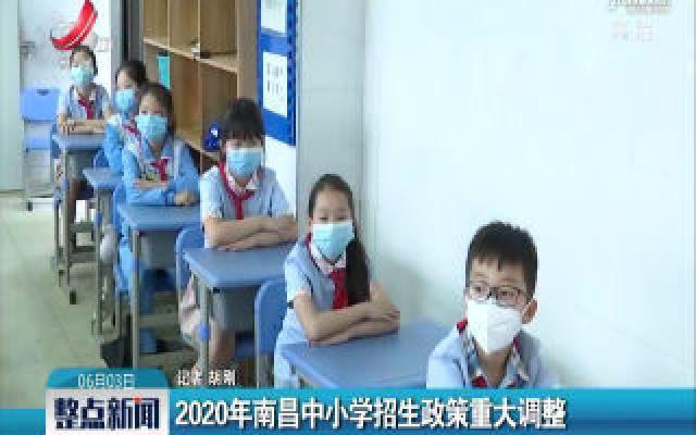 2020年南昌中小学招生政策重大调整