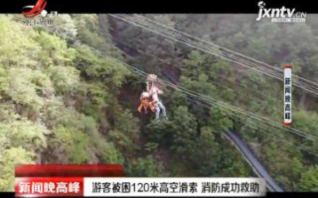 游客被困120米高空滑索 消防成功救助