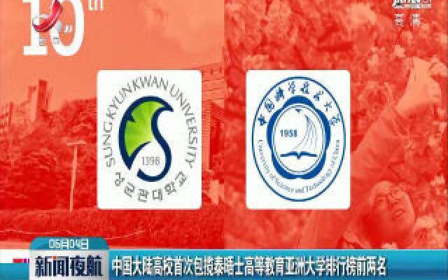 中国大陆高校首次包揽泰晤士高等教育亚洲大学排行榜前两名