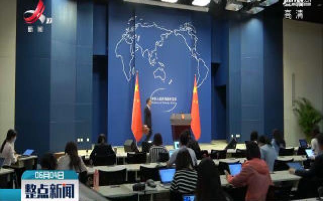 外交部:中国在南海领土主权和海洋权益不因个别国家无端指责而改变