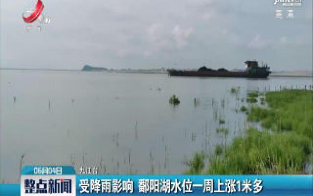 受降雨影响 鄱阳湖水位一周上涨1米多