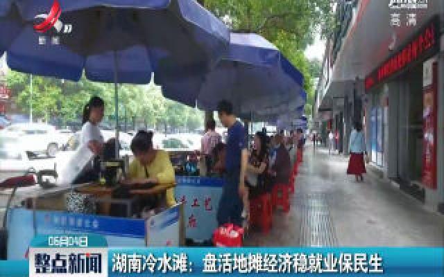 湖南冷水滩:盘活地摊经济稳就业保民生