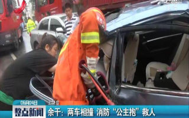 """余干:两车相撞 消防""""公主抱""""救人"""