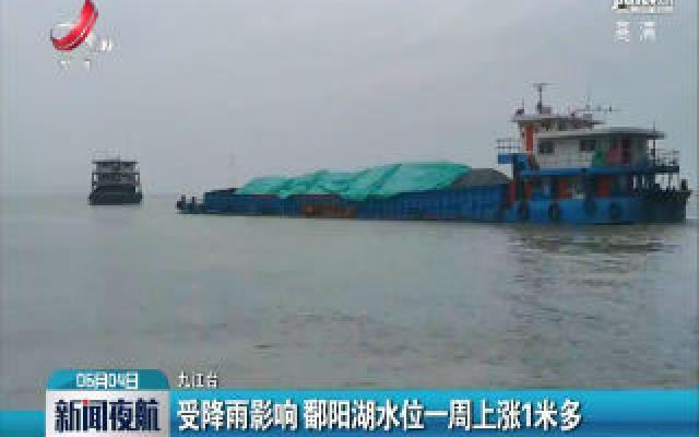 九江:受降雨影响 鄱阳湖水位一周上涨1米多