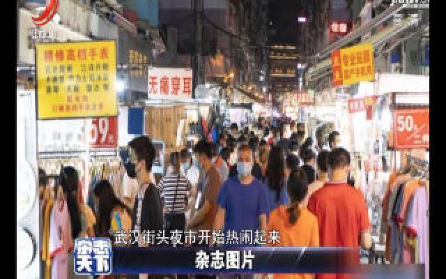 武汉街头夜市热闹起来 散发出浓浓的城市烟火气