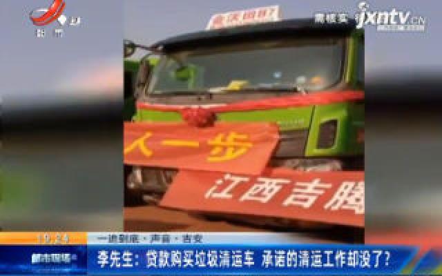 【一追到底·声音】吉安·李先生:货款购买垃圾清运车 承诺的清运工作却没了?
