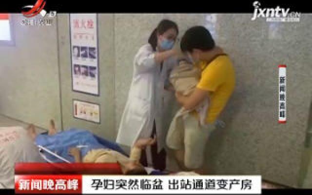 柳州:孕妇突然临盆 出站通道变产房